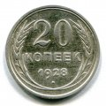 20 КОПЕЕК 1928 (ЛОТ №13)
