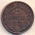 2 копейки 1893 спб  (лот №25)