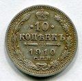 10 КОПЕЕК 1910 СПБ ЭБ (ЛОТ №17)
