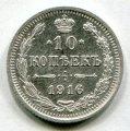 10 КОПЕЕК 1916 ВС (ЛОТ №59)