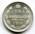 15 КОПЕЕК 1916 ВС  (ЛОТ №49)