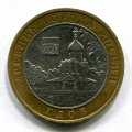 10 РУБЛЕЙ 2007 ММД ГДОВ (ЛОТ №12)