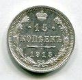 15 КОПЕЕК 1915 ВС (ЛОТ №12)