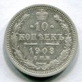 10 КОПЕЕК 1908 СПБ ЭБ (ЛОТ №7)
