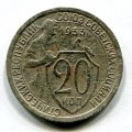 20 КОПЕЕК 1933 (ЛОТ №130)
