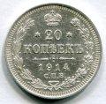 20 КОПЕЕК 1914 СПБ ВС (ЛОТ №16)